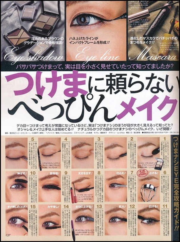 uk beauty blog japanese magazines