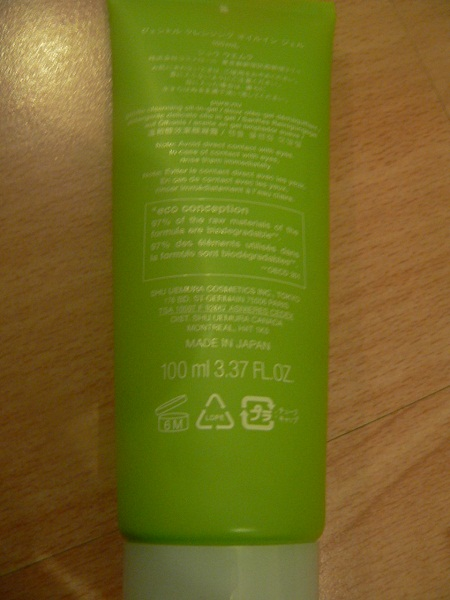 uk beauty blog shu uemura cleansing oil